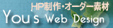 You's Webデザイン