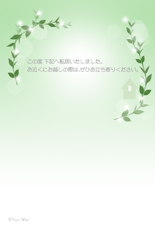 プリント素材 You's Web Prit ... : 年賀状 word : 年賀状
